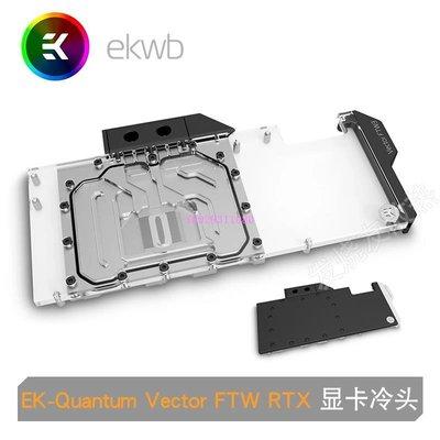 【石頭記數碼】EK-Quantum Vector FTW RTX 3080/3090 evga顯卡全覆蓋冷頭EK水冷