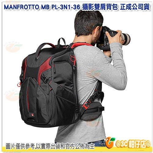 曼富圖 MANFROTTO MB PL-3N1-36 旗艦級3合1雙肩相機後背包 3N1 36  公司貨 單肩 可放腳架