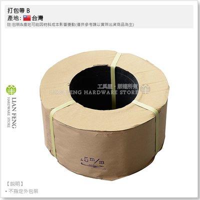 【工具屋】*含稅* 打包帶 B 寬15mm 捲裝-10公斤 半自動打包帶 黃色 PP打包帶 自動打包帶 打包機專用