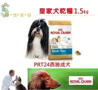 訂購@☆SNOW的家☆法國皇家 PRT24西施成犬1.5kg(80070255