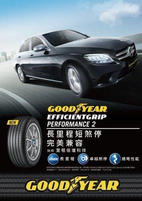 全新輪胎 GOODYEAR 固特異 EFG EGP2 205/55-17 *完工價*