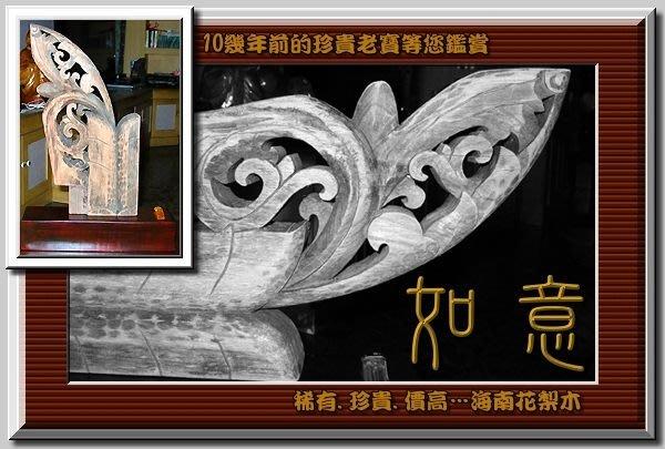 卍【陳媽媽珠料庫】卍 ﹝珍貴.稀有.值得收藏傳家﹞【.海南花梨木.】