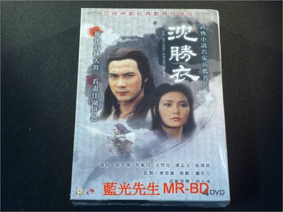 [DVD] - 沈勝衣 The Roving Swordsman 1-16集 四碟數碼修復版
