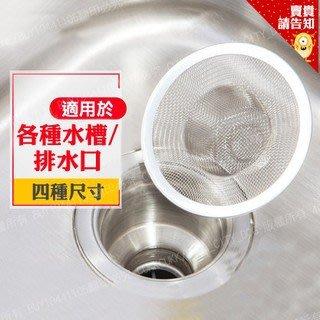 四種尺寸 不鏽鋼水槽過濾網 網眼密 廚房必備 殘渣 防蟑螂 地漏 排水口過濾器 濾水槽 濾網格蘭蒂斯