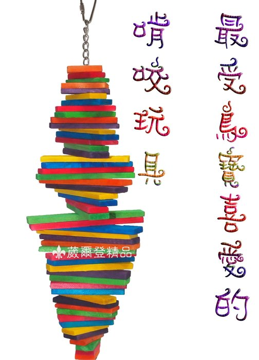 《補貨中缺貨》七彩霓虹鸚鵡玩具/適合各種鸚鵡【加長型大號】木質類麻繩棲木彩色玩具鸚鵡啃咬解憂趣味鳥玩具LB212
