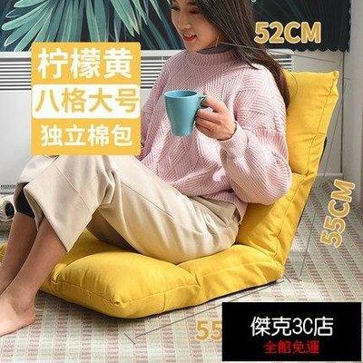 免運直出 懶人沙發榻榻米床上椅子靠背可折疊單人小飄窗電腦靠椅地板小沙發【傑克3C店】