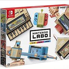 【飛鴻數位】(現貨) 任天堂實驗室Switch Labo 綜合Toy-Con01 VARIETY KIT NS紙箱