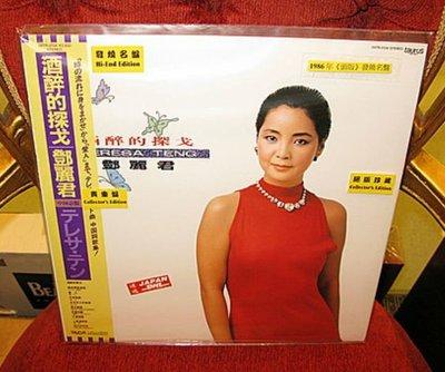 Teresa Teng 鄧麗君 酒醉的探戈 1986 日本全新頭版LP