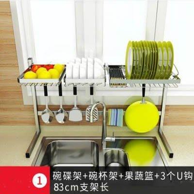 【水槽瀝水架-套餐1-83cm-1套/...