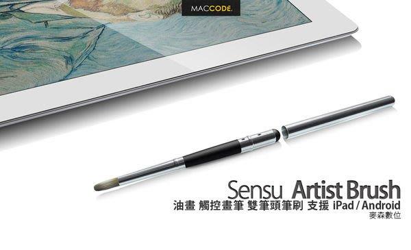 【 麥森科技 】Sensu Artist Brush 油畫 觸控畫筆 雙筆頭筆刷 iPad / Android 現貨 含稅 免運費
