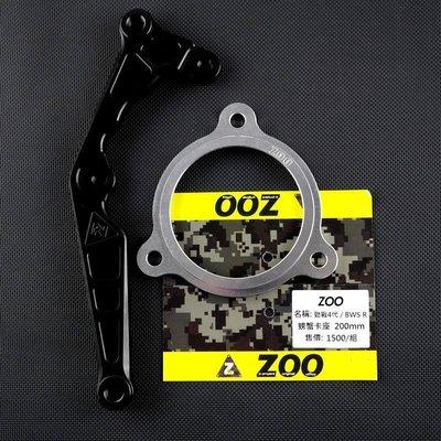 【翰翰二輪】ZOO 四代勁戰 四代戰 BWSR 原廠排骨 後螃蟹卡座 大螃蟹 後碟 卡鉗座 200mm碟盤專用