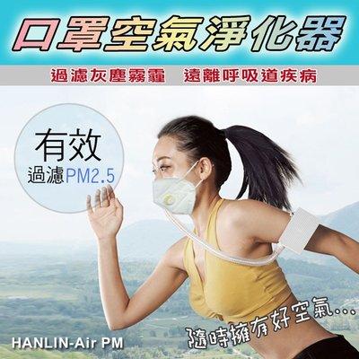 ~*竹攸小鋪*~口罩空氣淨化器清淨機-專用口罩(4入裝) 可隨身穿戴 防空汙霧霾PM2.5 SGS認證 HANLIN