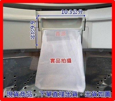 國際洗衣機濾網W022A-95U00 、NA-F80B2TT、NA-F80HITT、NA-F80K1TT、NA-85YZ