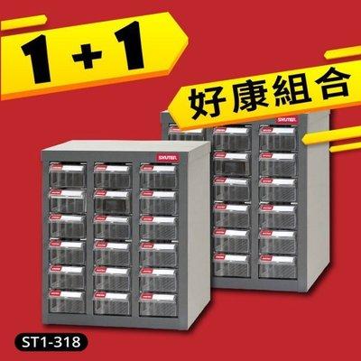 量販2組 【勁媽媽樹德】樹德 ST零件櫃18格 ST1-318 ( 收納 抽屜 櫃)