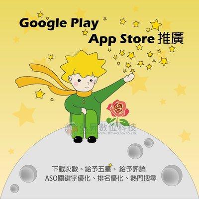 ⌨app store刷五星    app store刷星評    app store刷排名    app store應用衝榜