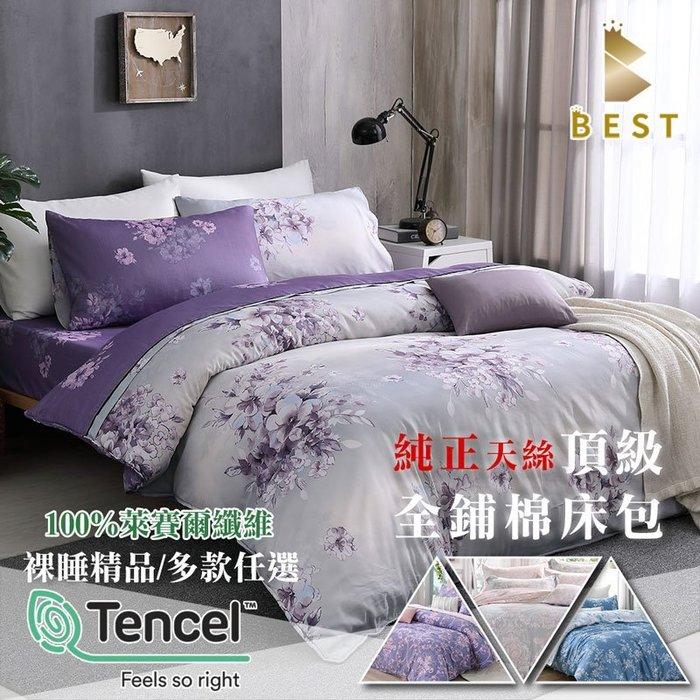 天絲床包 全鋪棉床包組 特大6x7尺 100%頂級天絲 TENCEL 冬包 BEST寢飾 C1