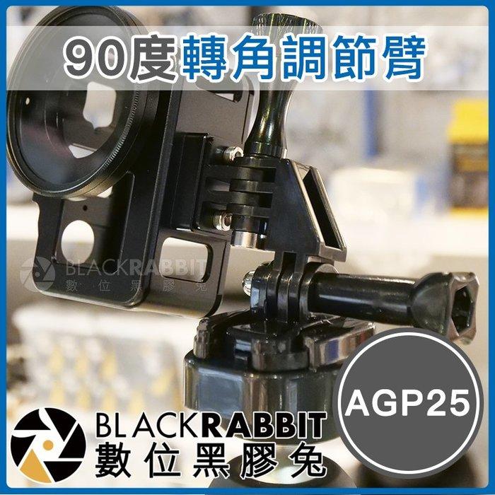 數位黑膠兔【 AGP25 90度轉角調節臂 】 Osmo Action GoPro 運動相機 直角轉接座 支架 延長