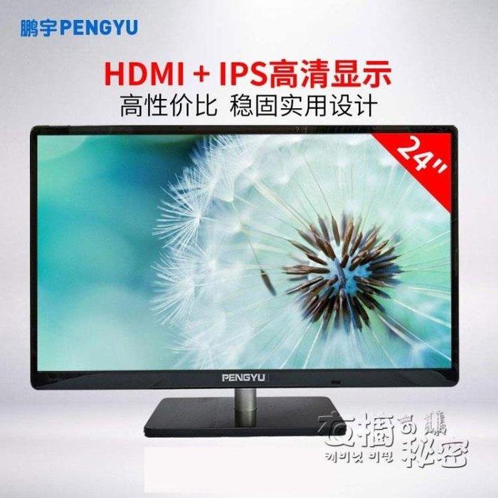 無邊框顯示器24寸台式液晶 全新非二手27電視兩用19電腦曲面屏22HM