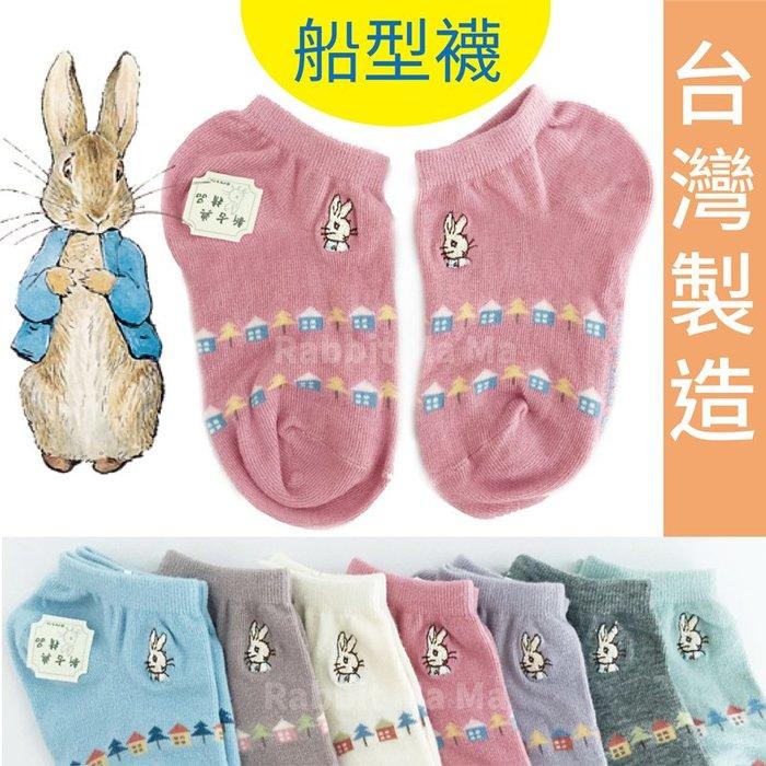 英國彼得兔/台灣製船型童襪-小房子 656 比得兔童襪 兒童船型襪 兒童襪子 兔子媽媽