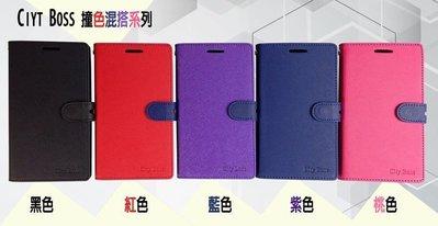 4.5吋 ZenFone Go ZC451TG 手機套 撞色混搭 ASUS 華碩 手機側掀保護皮套/手機殼/保護殼