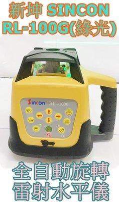 【花蓮源利】韓國 新坤 SINCON 雷射 RL-100G(綠光) 全自動 旋轉 雷射水平儀  雷射墨線儀