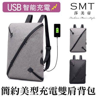 簡約美型充電雙肩背包 USB智能充電 充電背包 雙肩充電後背包 大容量背包 雙肩後背包【pk395】莎美帝SMT