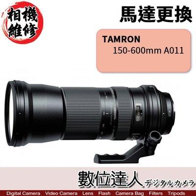 【數位達人相機維修】馬達 更換 TAMRON 150-600mm F5-6.3 A011