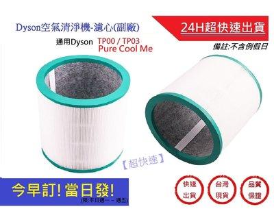 附發票!Dyson空氣清淨器濾心今早訂!當日發!【超快速】Pure Cool   Me通用型號TP00/TP03 副廠