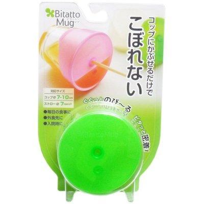 日本 必貼妥 Bitatto Mug 神奇彈性防漏吸管杯蓋-新款(綠色)