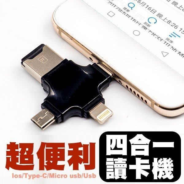 讀卡機 OTG 四合一 TF 讀卡器 支持 蘋果 安卓 Type-C/USB/Micro-USB/Lightning