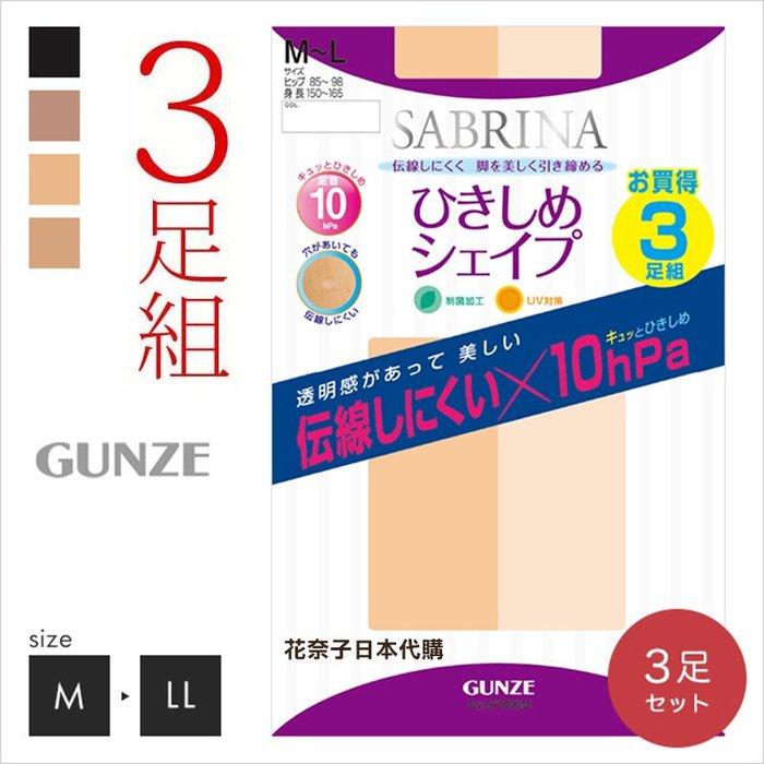 ✿花奈子✿日本製 GUNZE 3雙入 郡是SABRINA 10hpa 壓力絲襪 透明感 褲襪