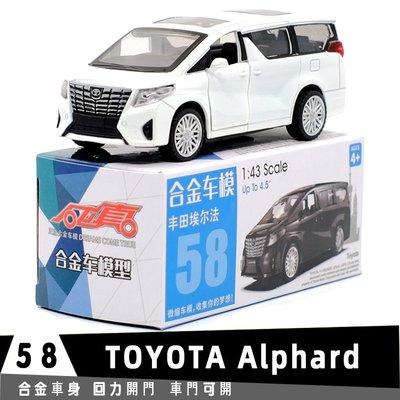 彩珀豐田TOYOTA ALPHARD授權合金汽車模型1:43回力開門男孩兒童合金玩具車裝飾收藏擺件生日禮物  #奇趣百貨#FGVVJ254152