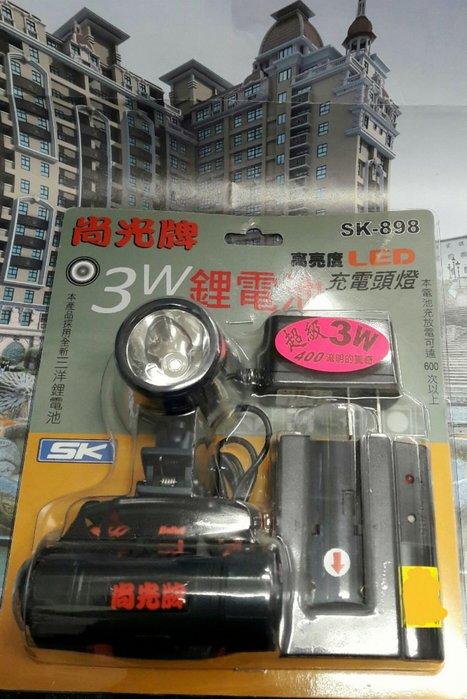 【欣の店】尚光牌 3W LED 集中型白光充電式頭燈 鋰電池充電工作頭戴燈  SK-898