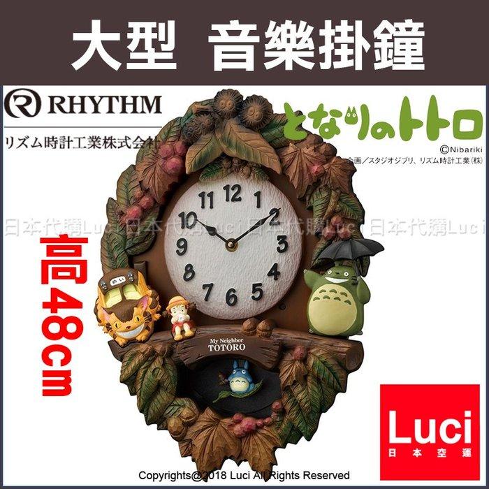 龍貓 大型音樂掛鐘 擺動 宮崎駿 豆豆龍 時鐘 時計 吉卜力 動畫 高48公分 Rhythm LUCI日本代購