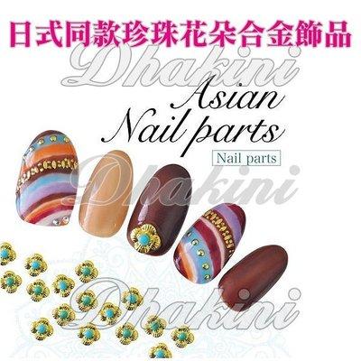 AZ695~AZ696《日式同款珍珠花朵合金飾品》~日本流行美甲產品~CLOU同款美甲貼鑽飾品喔