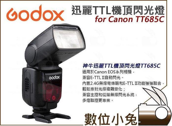 數位小兔【Godox 神牛 TT685C TTL  閃光燈 +Canon Xpro c 發射器】公司貨 觸發器TT685