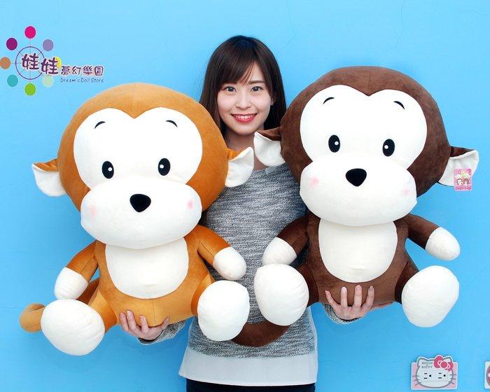 娃娃夢幻樂園~超可愛大猴子娃娃~高約60公分~猴子玩偶~生日情人禮物~全省宅配