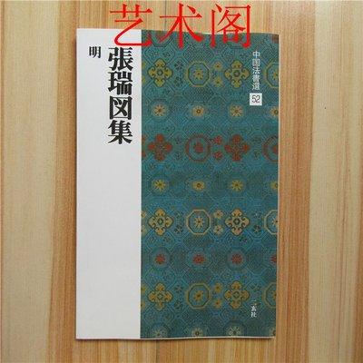 港灣之星-中國法書選 52張瑞圖集--明