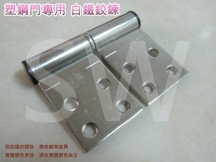 HI013塑鋼門專用鉸鍊 2X35mm 白鐵(單個售價)不鏽鋼鉸鏈 丁雙 活頁 雙葉 後鈕 附螺絲 台灣製 浴室、廁所用