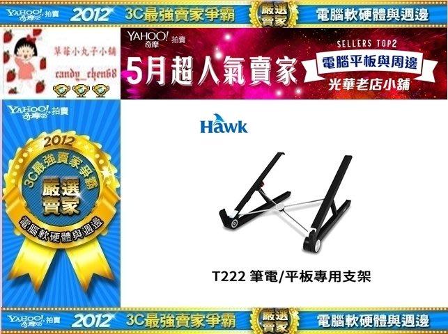 【35年連鎖老店】逸盛 Hawk T222 筆電/平板專用支架 11-HNS222 BK有發票/保固1年