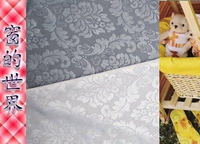 【窗的世界】20年專業製作達人,三明治遮光造型羅馬簾/窗簾B50訂做服務
