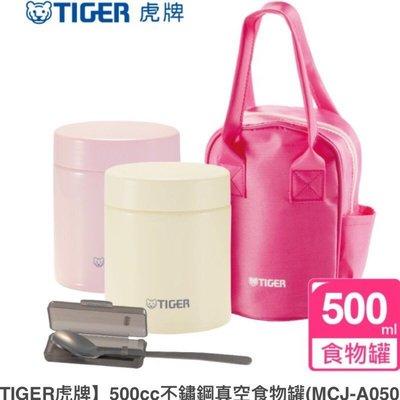 獨家特賣【TIGER虎牌】500cc不鏽鋼真空保溫保冷食物罐 悶燒罐 保溫罐 原廠公司貨 MCJ-A050
