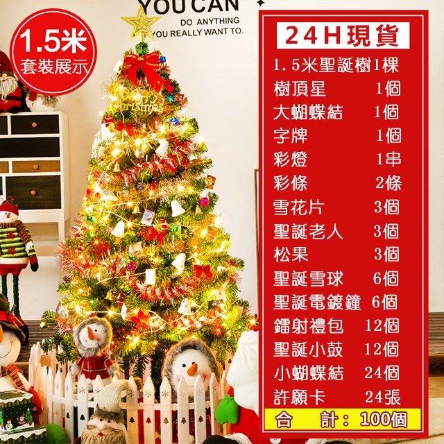生活無憂 聖誕樹現貨 1.5米家用發光套餐豪華加密大型聖誕樹商場裝飾場景佈置裝飾節日擺件免運快速出貨