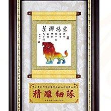 『府城畫廊-台灣工藝品』水琉璃-宏揚獅聲-32x48-(卷軸立體裱框,高質感掛匾)-請看關於我聯繫-A06-14