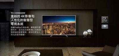 祥富科技家電 Panasonic 55吋國際牌4K LED TV VIERA LED液晶電