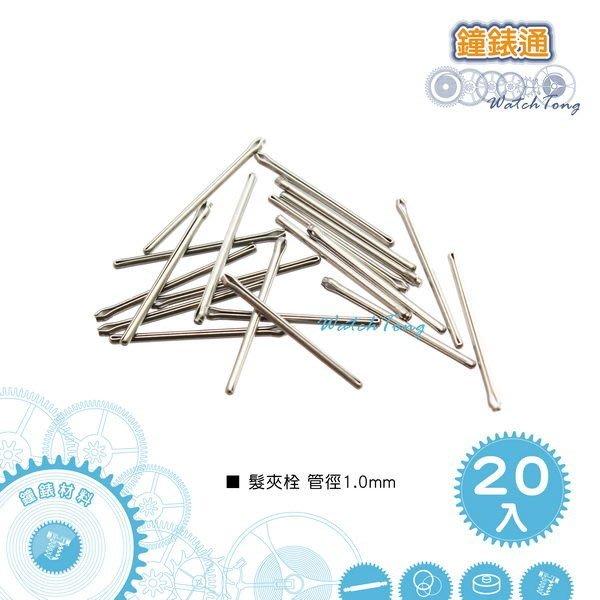 【鐘錶通】髮夾栓–粗 (管徑1.0mm) / 單一尺寸/20入
