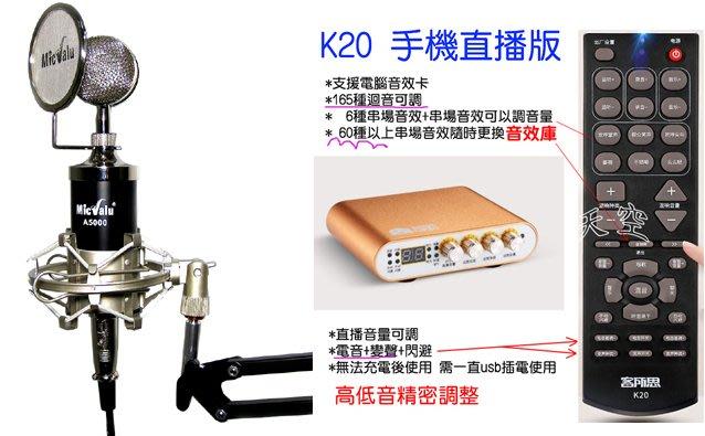 客所思K20 直播版 +A5000麥克風+支架網子支援電腦錄音+手機直播+手機歡歌app 錄音 165種迴音可調