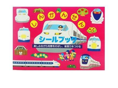 【小糖雜貨舖】日本 LIEBAM 貼紙書 普通版 - 新幹線