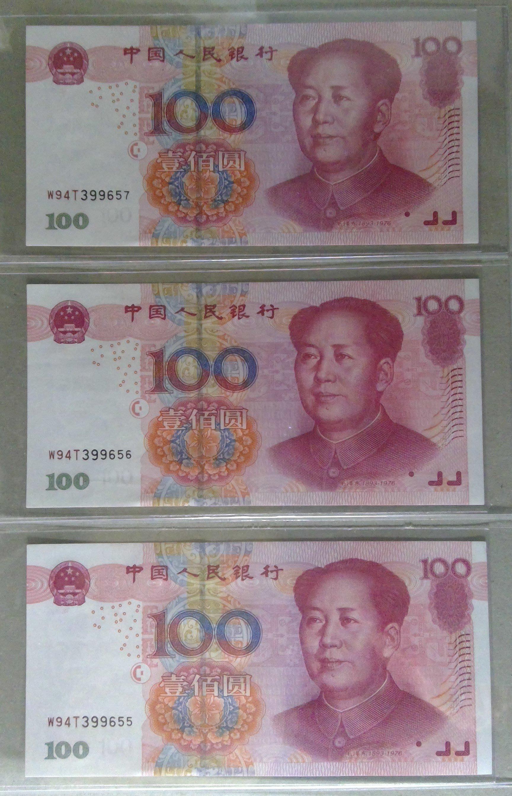 千手集藏§ 人民幣 中國紙鈔 2005年舊版 面額100元 壹佰圓 三張連號一標