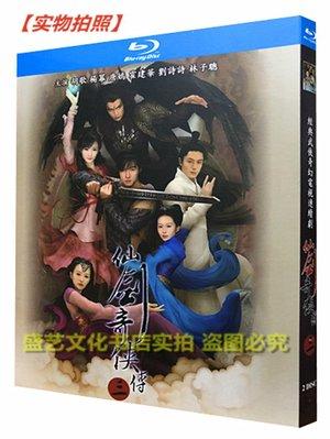 藍光BD 奇幻武俠電視劇 仙劍奇俠傳3 高清DVD盒裝 胡歌霍建華楊冪@xi63277